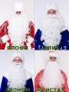 Южный красный костюм Деда Мороза